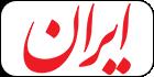 مشاهده روزنامه ایران امروز چهار شنبه 23 مرداد 1397 در وکالت آنلاین