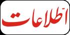 مشاهده روزنامه اطلاعات امروز سه شنبه 03 اردیبهشت 1398 در وکالت آنلاین