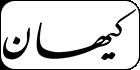 مشاهده روزنامه کیهان امروز سه شنبه 03 اردیبهشت 1398 در وکالت آنلاین