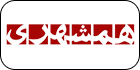 مشاهده روزنامه همشهری امروز سه شنبه 31 اردیبهشت 1397 در وکالت آنلاین