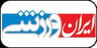 مشاهده روزنامه ایران ورزشی امروز سه شنبه 03 اردیبهشت 1398 در وکالت آنلاین