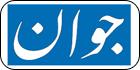 مشاهده روزنامه جوان امروز سه شنبه 03 اردیبهشت 1398 در وکالت آنلاین