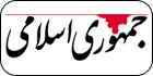 مشاهده روزنامه جمهوری اسلامی امروز سه شنبه 03 اردیبهشت 1398 در وکالت آنلاین