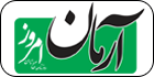 مشاهده روزنامه آرمان امروز سه شنبه 03 اردیبهشت 1398 در وکالت آنلاین