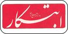 مشاهده روزنامه ابتکار امروز سه شنبه 03 اردیبهشت 1398 در وکالت آنلاین