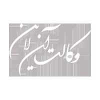 پرتال اطلاع رسانی وکالت آن لاین