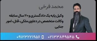 محمد فرخی وکیل پایه یک دادگستری