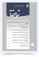 نشریه تعالی حقوق فصلنامه دادسرای عمومی و انقلاب تهران سال چهارم دوره جدید شماره اول پاییز 1391