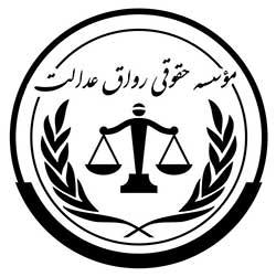 موسسه حقوقی رواق عدالت مشاوره حقوقی و قبول کلیه ی دعاوی حقوقی - کیفری-خانواده- ثبتی- قراردادها - شرکتها-دیوان باهمکاری وکلای مجرب دادگستری