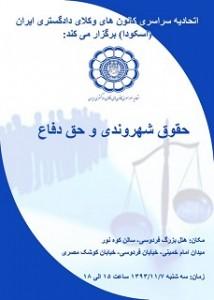حقوق شهروندی و حق دفاع