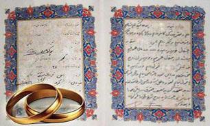 آیا ازدواج بدون مهریه صحیح است ؟ مهریه به روایت قانون