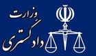طرح دوفوریتی اجرای قسمتی از قانون اساسی در مورد اختیارات وزیر دادگستری اصلاح شد