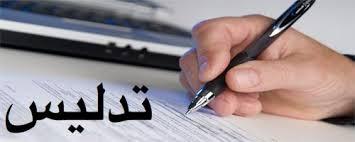 تدلیس-مطالعه تطبیقی در حقوق فرانسه، انگلیس، اسلام و ایران (1)