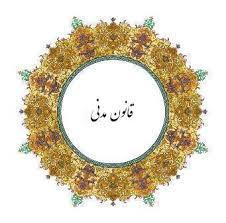اجزاء نفقه نزدیکان (اقارب) در قانون مدنی ایران