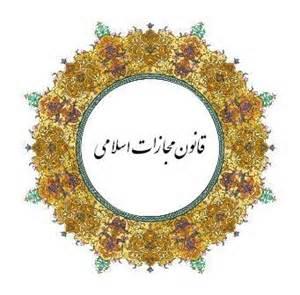 آیین نامه راجع به نحوه اجرای مجازات های تکمیلی موضوع ماده 23 قانون مجازات اسلامی مصوب 1/2/1392