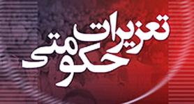 با حکم وزیر دادگستری، رییس سازمان تعزیرات حکومتی منصوب شد