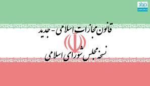 خسارت عدم اجرای تعهد مطابق قانون مدنی ایران