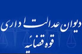 رای شماره 680 هیات عمومی دیوان عدالت اداری با موضوع:اطلاق مصوبه شورای اسلامی شهر زرین شهر در قسمتهای تعیین عوارض بهره برداری و افتتاحیه