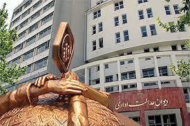رسیدگی به دعوای الزام واحدهای دولتی به اجرای تعهدنامه رسمی در صلاحیت دیوان عدالت اداری است