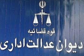 رای شماره 591 هیات عمومی دیوان عدالت اداری با موضوع ابطال مصوبه شماره 1391/10/12-1002 شورای اسلامی شهر قوچان