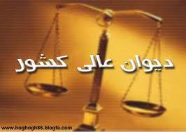 اصل 161 قانون اساسی، جایگاه دیوان عالی کشور