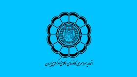 آغاز همایش اتحادیه سراسری کانون های وکلای دادگستری ایران