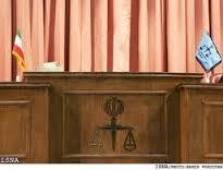 خسروی پور-سرگردانی مراجعان به دادگستری در خصوص اعمال ماده 18 قانون تشکیل دادگاه های عمومی و انقلاب