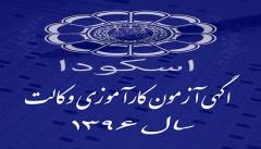 آگهی آزمون پذیرش متقاضیان پروانه کارآموزی وکالت کانونهای وکلای دادگستری ایران سال 1396
