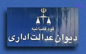 رای شماره 1379 هیات عمومی دیوان عدالت اداری