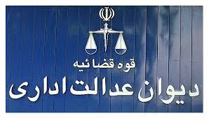 رای شماره 1400 هیات عمومی دیوان عدالت اداری