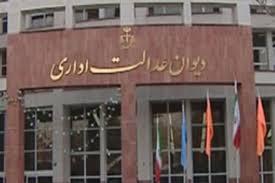 رای شماره 1405 هیات عمومی دیوان عدالت اداری
