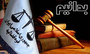تظریه مشورتی کمیسیون قضایی و حقوقی اداره کل حقوقی سازمان قضایی نیروهای مسلح در خصوص مرخصی محکومان