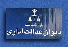 رای هیات عمومی دیوان عدالت اداری به شماره دادنامه 9709970905810323 مورخ 01-08-1397