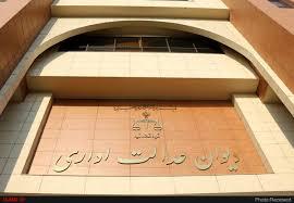 شکایت از مصوبه شورای عالی اداری در دیوان عدالت رد شد