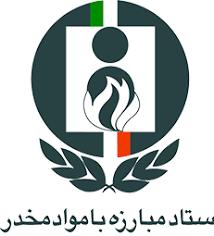 ضرورت همبستگی جهانی با ایران در مسیر مبارزه با مواد مخدر