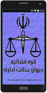 رای شماره 920 هیات عمومی دیوان عدالت اداری