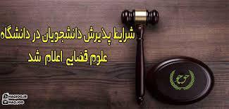 شرایط پذیرش دانشجوی بورسیه در دانشگاه علوم قضایی اعلام شد
