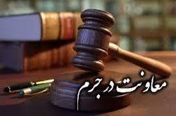 مجازات معاونت در جرم چیست؟