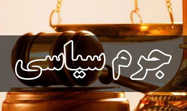 ممنوعیت بازداشت انفرادی و انتخاب وکیل از ویژگی های طرح اصلاح قانون جرم سیاسی است