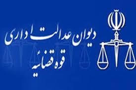 رای شماره 1747 هیات عمومی دیوان عدالت اداری