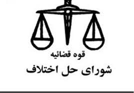 قضات بازنشسته شاغل در شورای حل اختلاف اجازه وکالت و مشاوره ندارند