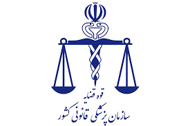 ساعت کار کشیک نوروزی اداره کل پزشکی قانونی استان تهران اعلام شد