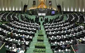 موافقت مجلس با دائمی شدن قانون مدیریت خدمات کشوری