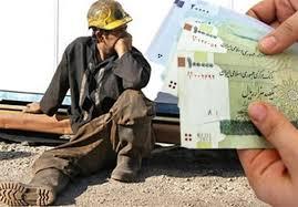 حداقل حقوق کارگران در سال 98 تعیین شد