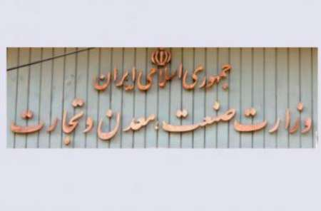 گزارش تحقیق و تفحص از وزارت صنعت به قوه قضاییه ارجاع شد