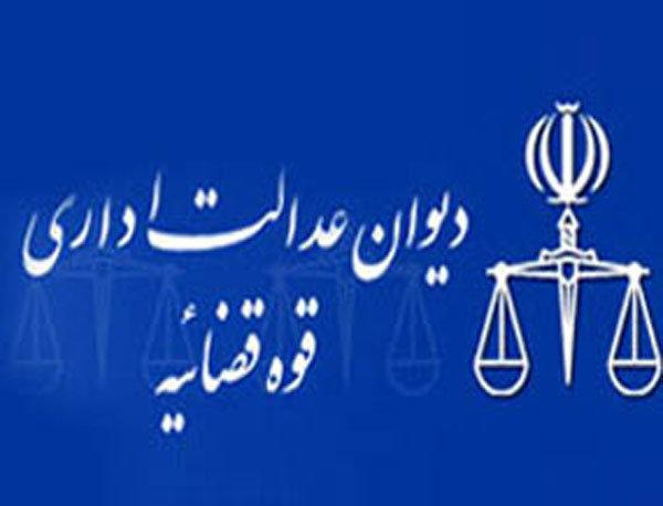 رای شماره 1962 هیات عمومی دیوان عدالت اداری