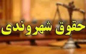 ضرورت صیانت از حقوق شهروندی در جریان دادرسی ها