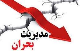 لایحه مدیریت بحران کشور اصلاح شد
