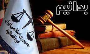 نکاتی درباره اجرای احکام قضایی