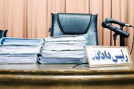 یک گام برای جلوگیری از اطاعه دادرسی